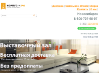 интернет магазин мебели Корпус-Н